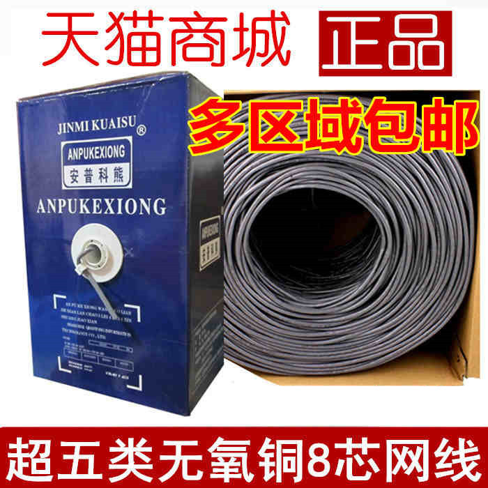 An puke bear more regional shipping utp cable ofc 8 core twisted pair cable tested Network cable