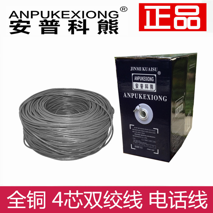 An puke bear telephone line four core full copper twisted pair cable 4 core twisted pair copper telephone lines