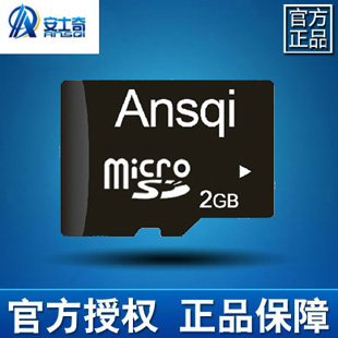 An shiqi ofwhich ofwhich tf2g memory card tf card microsd card memory card mobile phone memory card