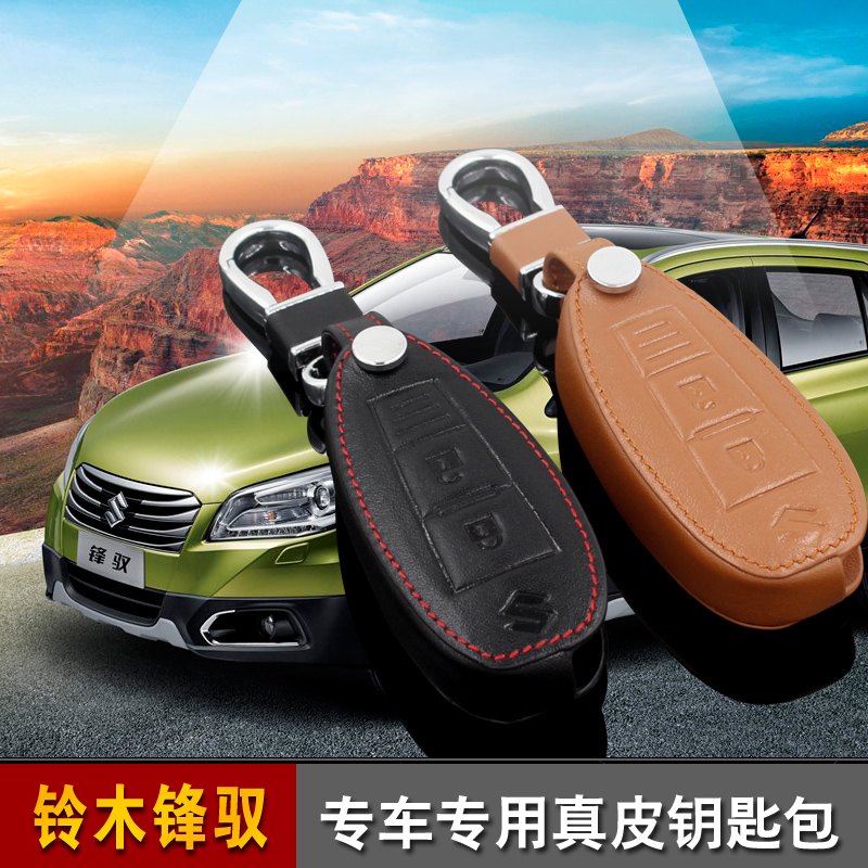 Anacreontic sets of special leather key cases in changan suzuki feng yu feng yu kai yuet car remote key protection refit