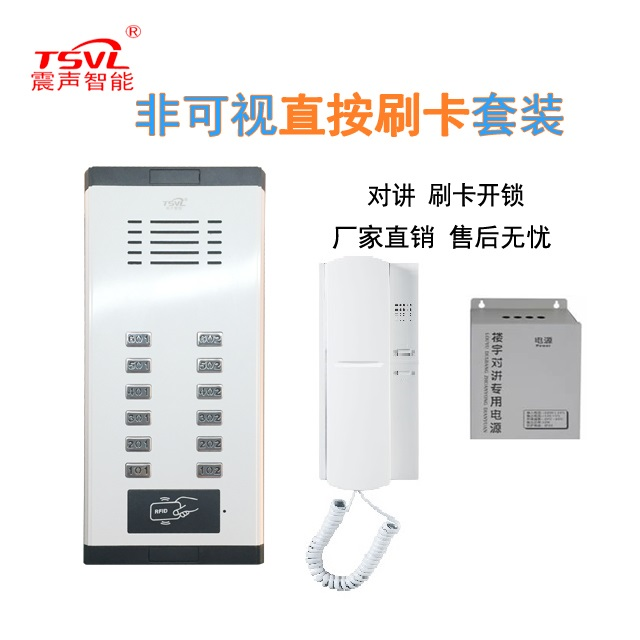 China Office Intercom System, China Office Intercom System Shopping ...