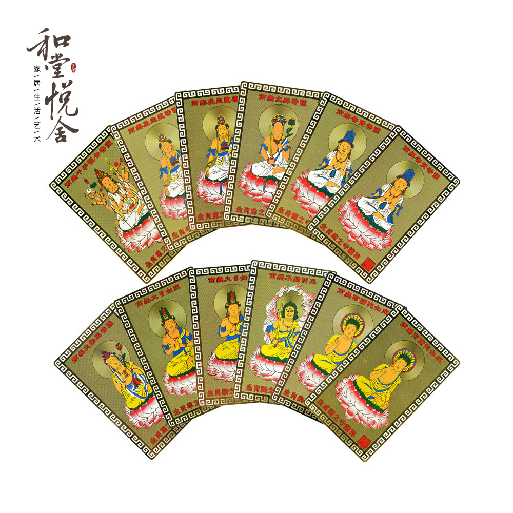 And wyatt homes gold-plated hall copper foil card twelve lunar new year of the peace of the patron saint of the eight natal buddha