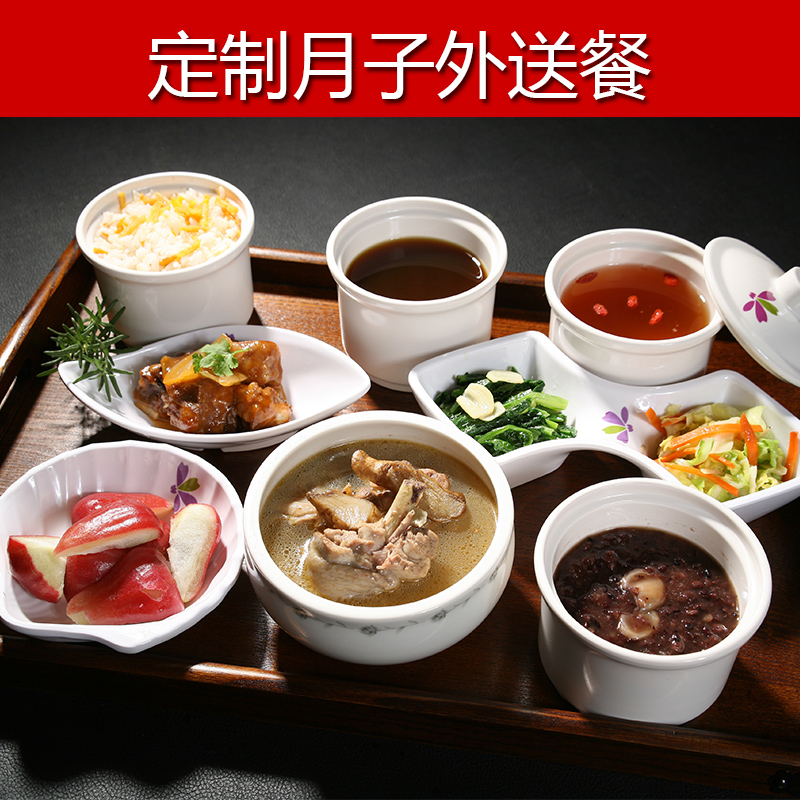 And xin month month of meals customized 3/5/7 days delivery birth/caesarean/miscarriage can take Black sesame rice