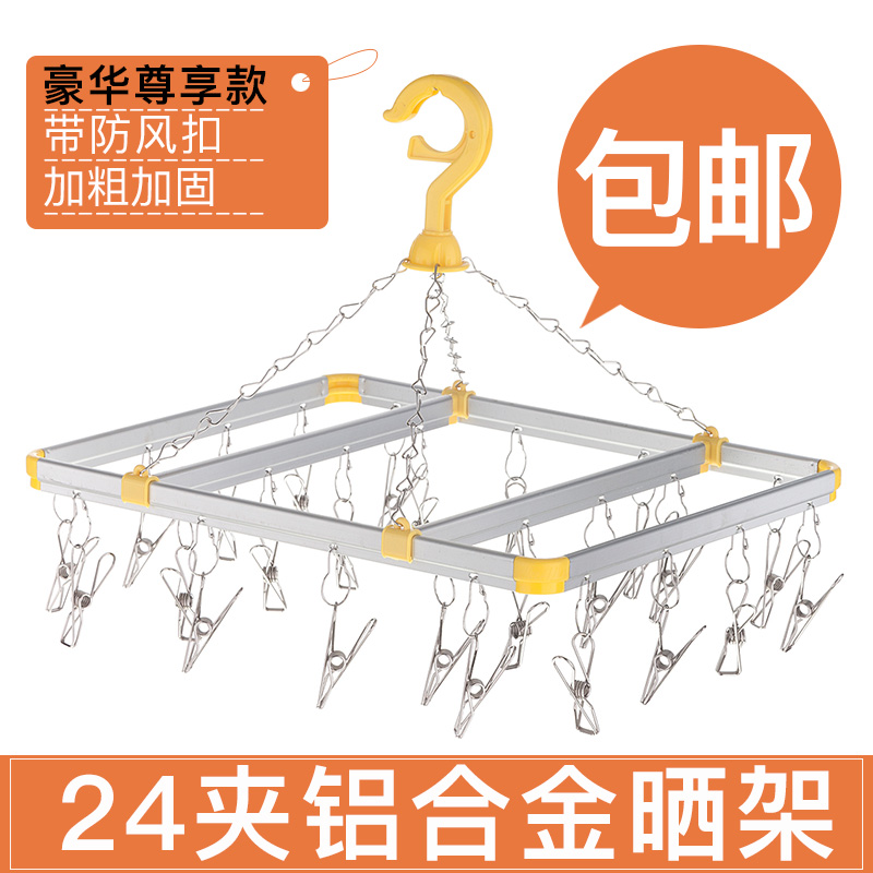 And xing 24 aluminum alloy folding socks drying rack stainless steel multi clip clip windproof clothing racks child baby Drying rack
