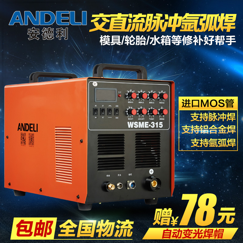 Andre WSE-315 ac-dc square wave pulse welding machine welding aluminum welding versatility with three 380 v