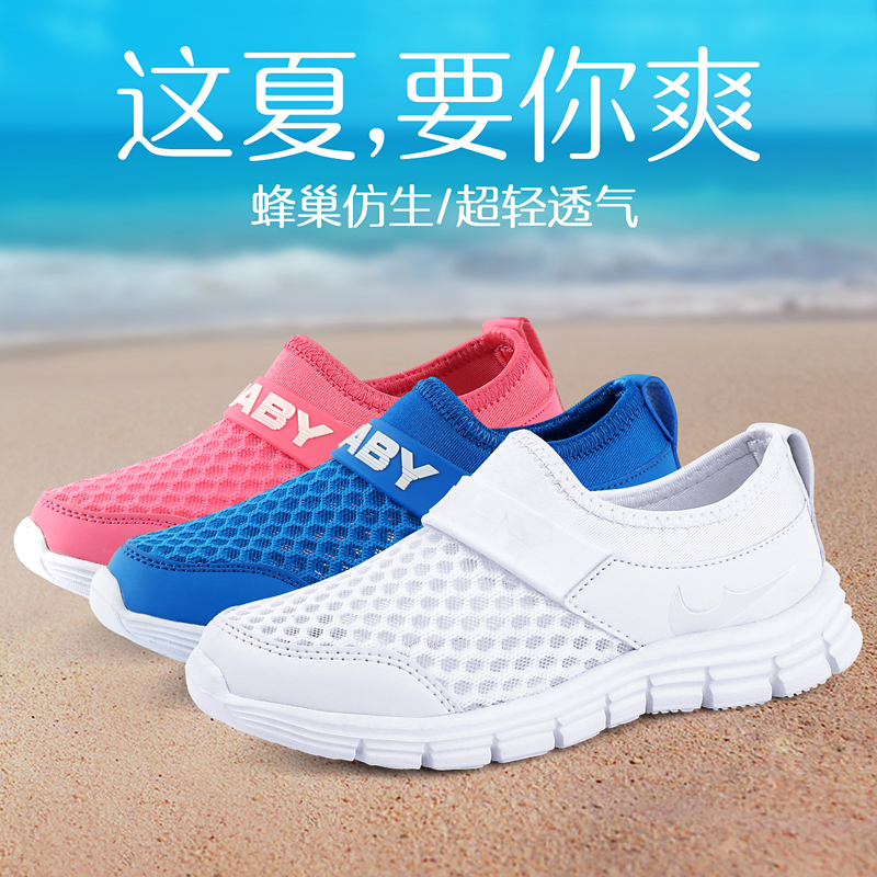 Andy headed new summer children's shoes girls casual shoes white sports shoes breathable mesh shoes boys
