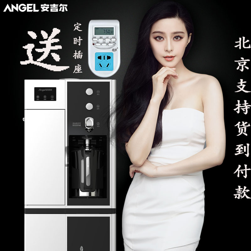 Angel drinking fountains vertical 1268 coupe external heating domestic hot and cold gutless speed hot water dispenser genuine