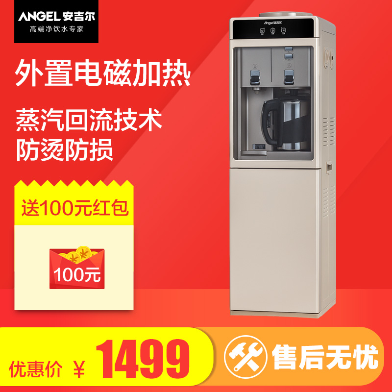 Angel drinking fountains vertical Y2487 external electromagnetic induction heating heating and cooling household disinfection cabinet gold new