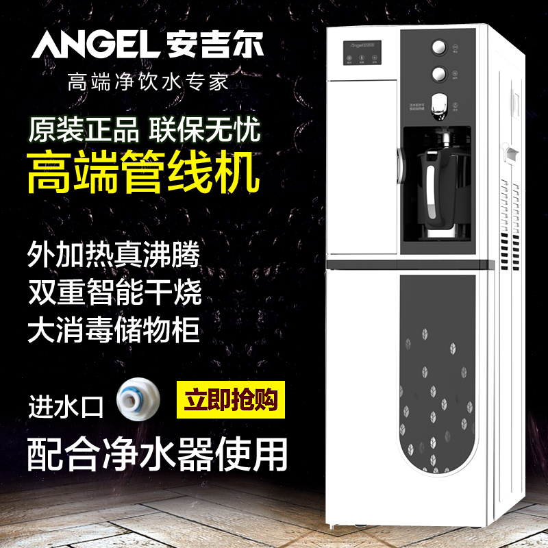 Angel pipeline machine tankless water dispenser vertical water dispenser no heat lamps heat with hot and cold ice water purifier
