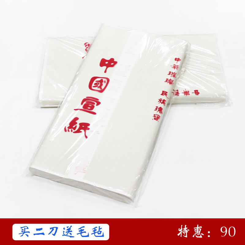 Anhui jing county star emblem 100 sheets 50*100 cm feet handmade rice paper raw rice paper calligraphy painting practice supplies