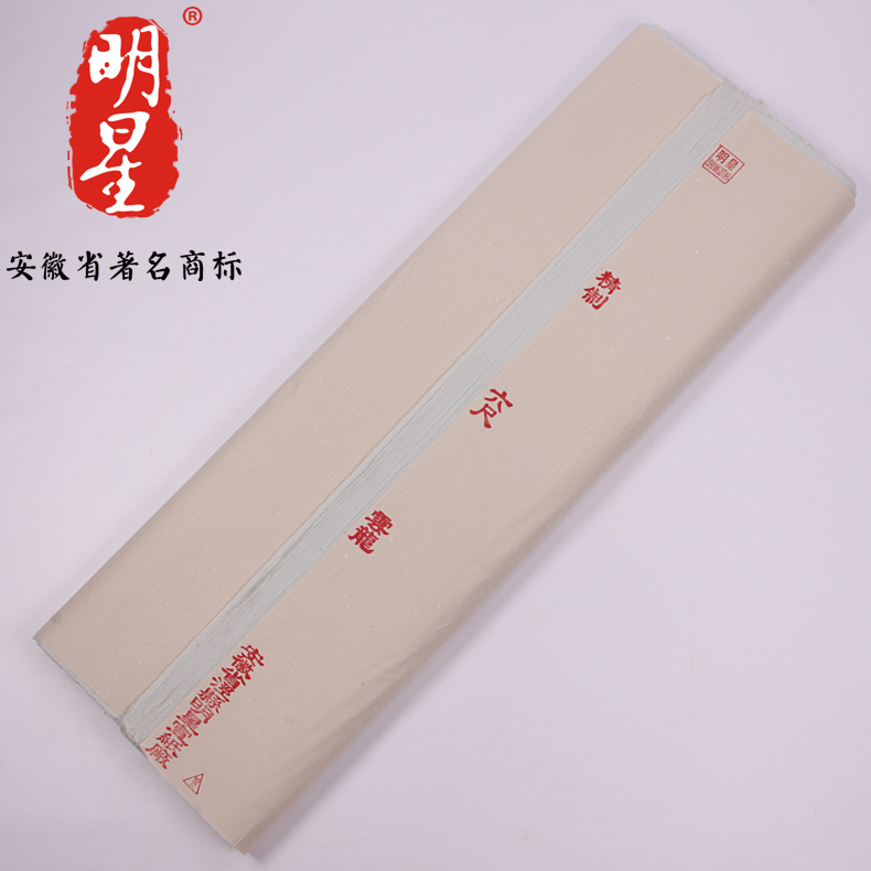Anhui star xuan paper handmade calligraphy yunlong four color options genuine factory direct shipping