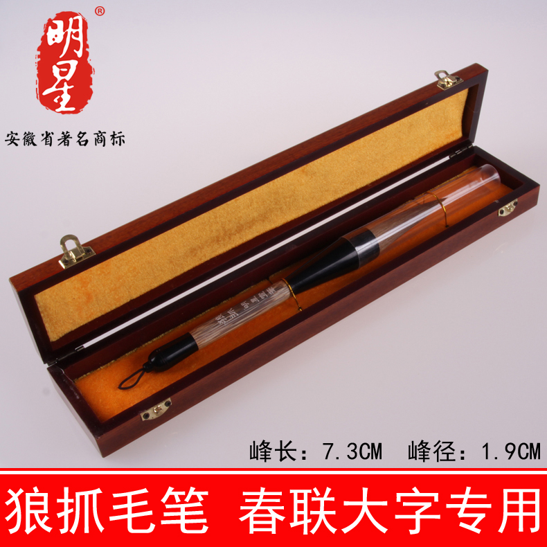 Anhui star xuan xuan brush pen wolf caught langhao and hairs pen four treasures of genuine factory direct