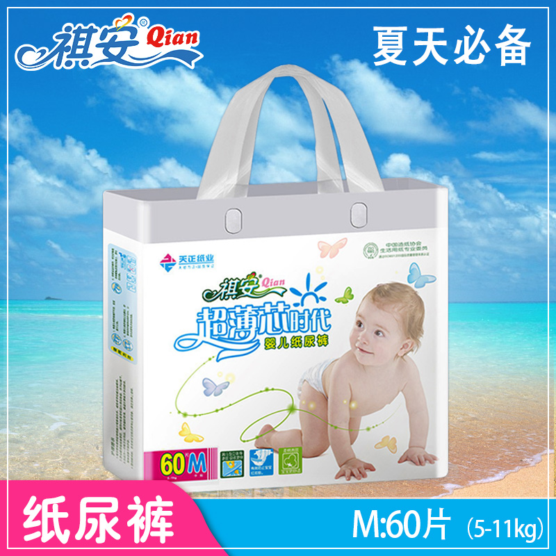 Ann kee core era of thin breathable diapers wet diapers unisex baby diapers diapers code