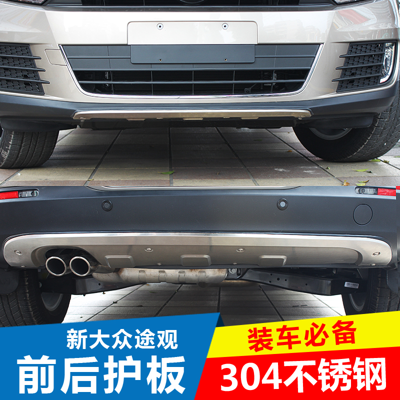 Ann kim shin dedicated 15 new models volkswagen tiguan volkswagen tiguan modified front and rear fender special equipment 304 does not Stainless steel