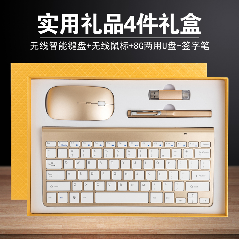 Annual meeting of customized gifts business intelligent wireless keyboard w mah mobile power u disk pen mouse practical suit