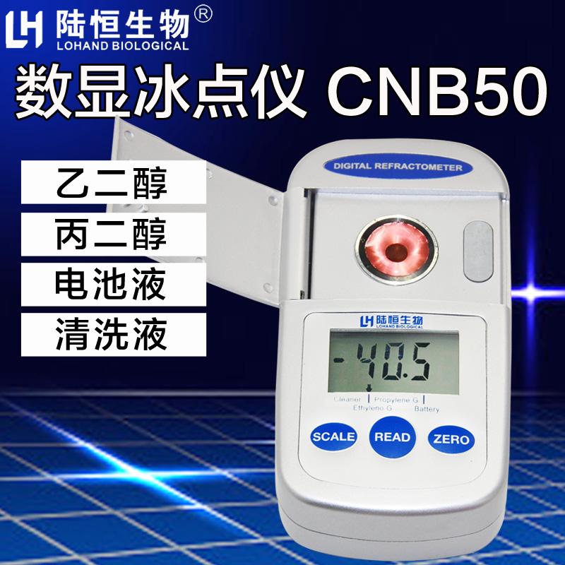 Antifreeze freezing point tester digital display battery fluid cleaning fluid refractive index tester ethanediol propylene glycol concentration meter refractometer