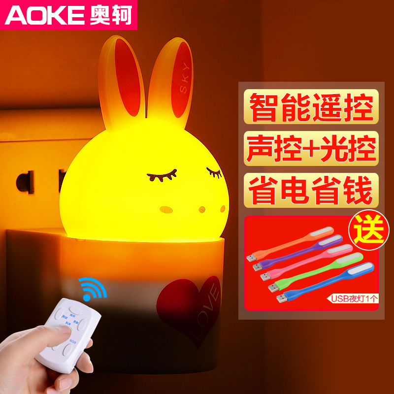 Ao ke luminous led light control sensor night light baby feeding baby bedroom bedside lamp remote control lamp bunny led lights