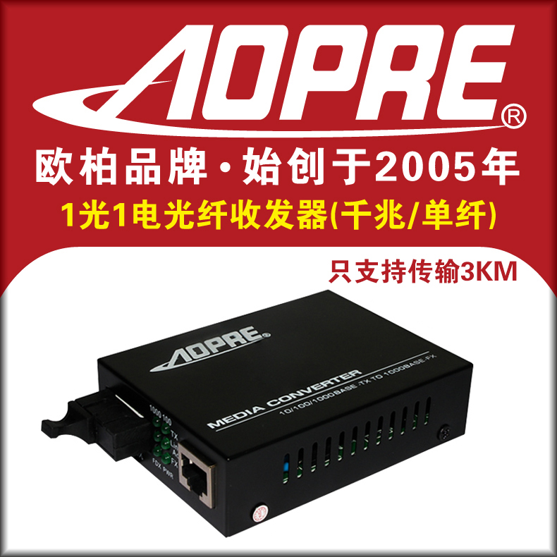 Aopre oubai 1 electric light 1 gigabit fiber optic transceivers an electric light a single multimode single fiber Fiber optic transceiver 3 KM