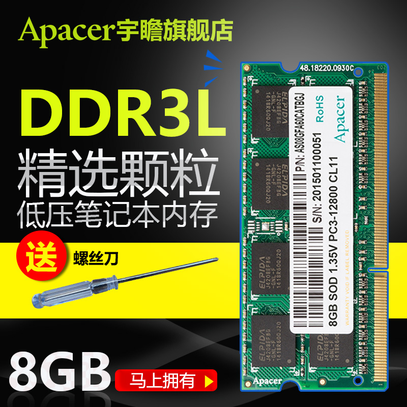 Apacer/apacer 8g ddr3l 1600 notebook memory sided particles 16 computer memory genuine