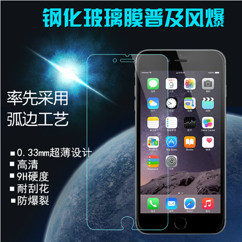 Apple 6 tempered steel membrane iphone6 4.7 toughened glass film film apple 6 tempered glass membrane film iphone6 tempered steel membrane film