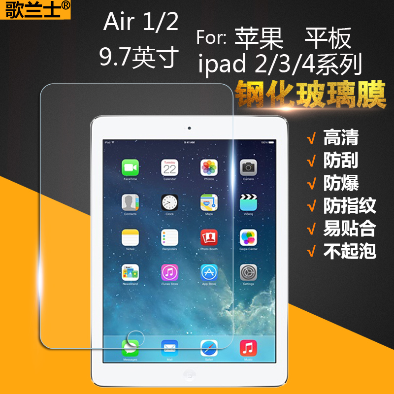 Apple ipad 4 tempered glass membrane film ipad2 ipad3/air1/2 9.7 inch tablet pc protective glass film