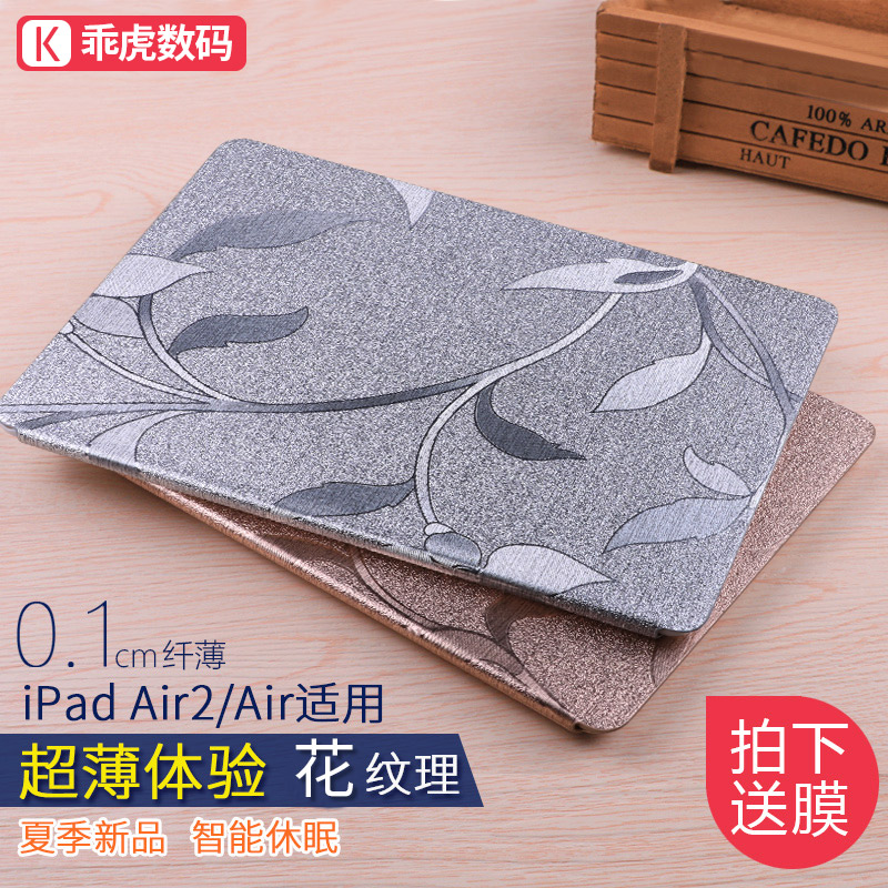 Apple ipad air2 protective sleeve slim leather ipad air protective shell holster ipad5 air1/6 dormancy whole package
