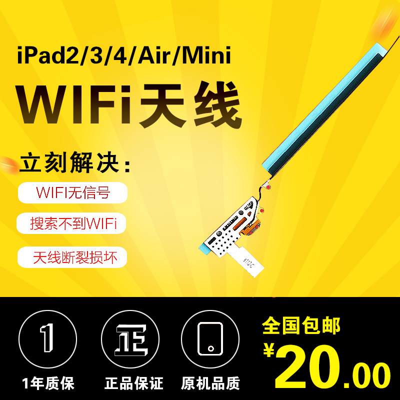 Apple ipad2/3/4/5/6/air mini1/2 wifi bluetooth chip antenna wireless signal cable module