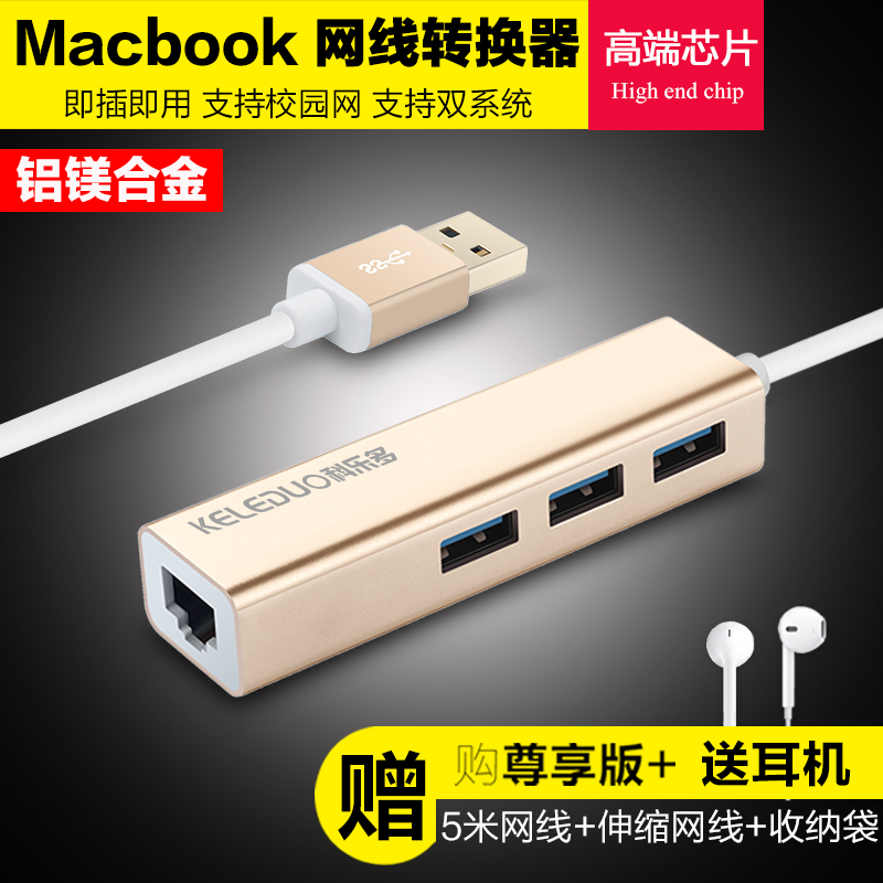 Apple laptop macbook air/pro usb ethernet switch interface cable converter mac