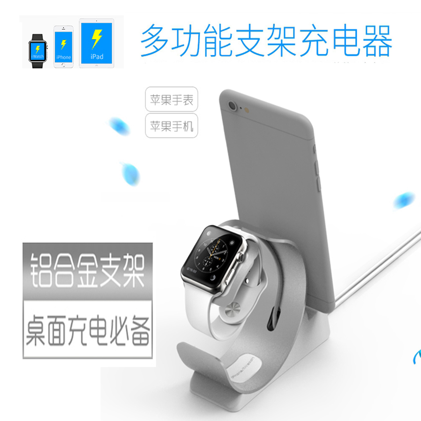 Apple smart watch watch iphone5s/6 s/7 plus aluminum mobile phone charging cradle bracket