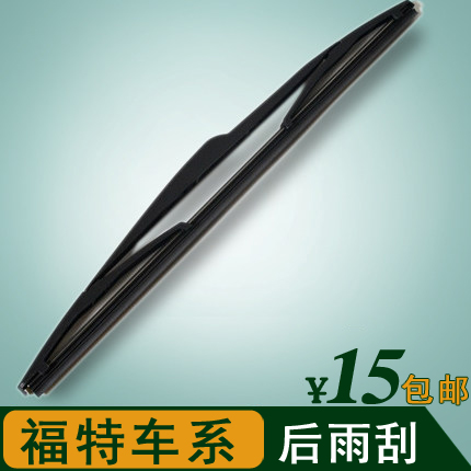 Applicable 12 new and old classic ford focus fiesta sharp boundary maverick rear wiper rear window wiper blade