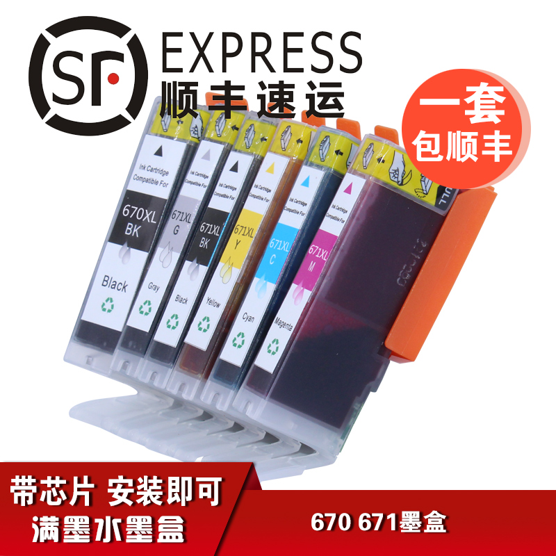 Applicable canon canon mg7760 mg6860 mg5760 pgi670 cli671 cartridges cartridges