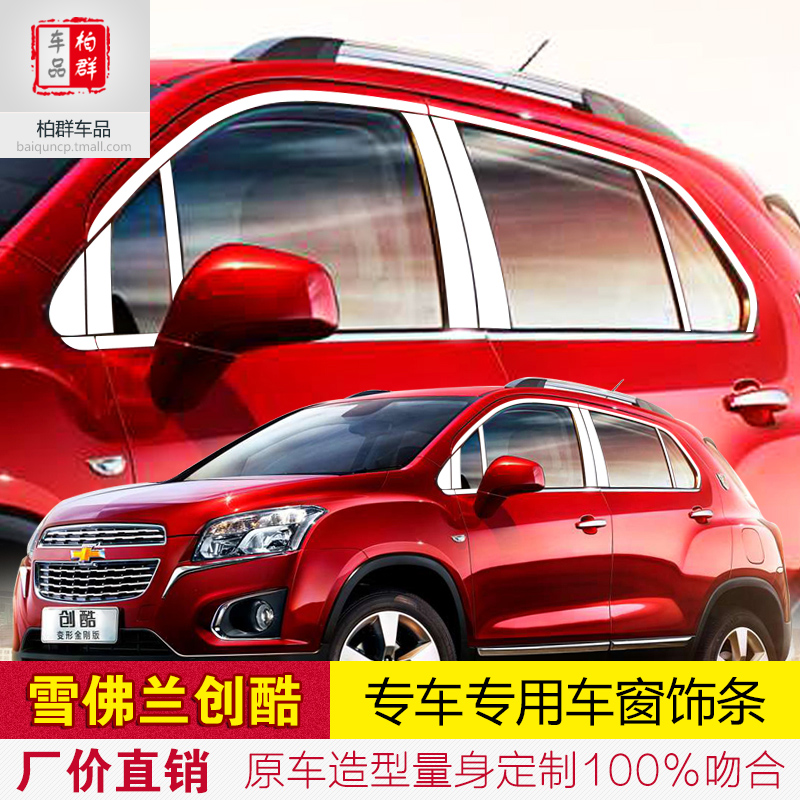 Get Quotations Licable Chevrolet Create Cool Car Window Trim Stainless Steel Bright Bar Upgraded Version Of The