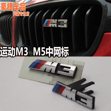 Applicable in standard network standard modified bmw bmw new 3 series 5 series m3 m5 tricolor sports car standard in network standard car stickers