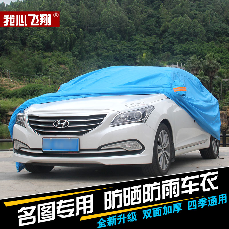 Applicable to modern name figure sewing car cover name figure modified special name figure sewing waterproof sunscreen scratch and dust