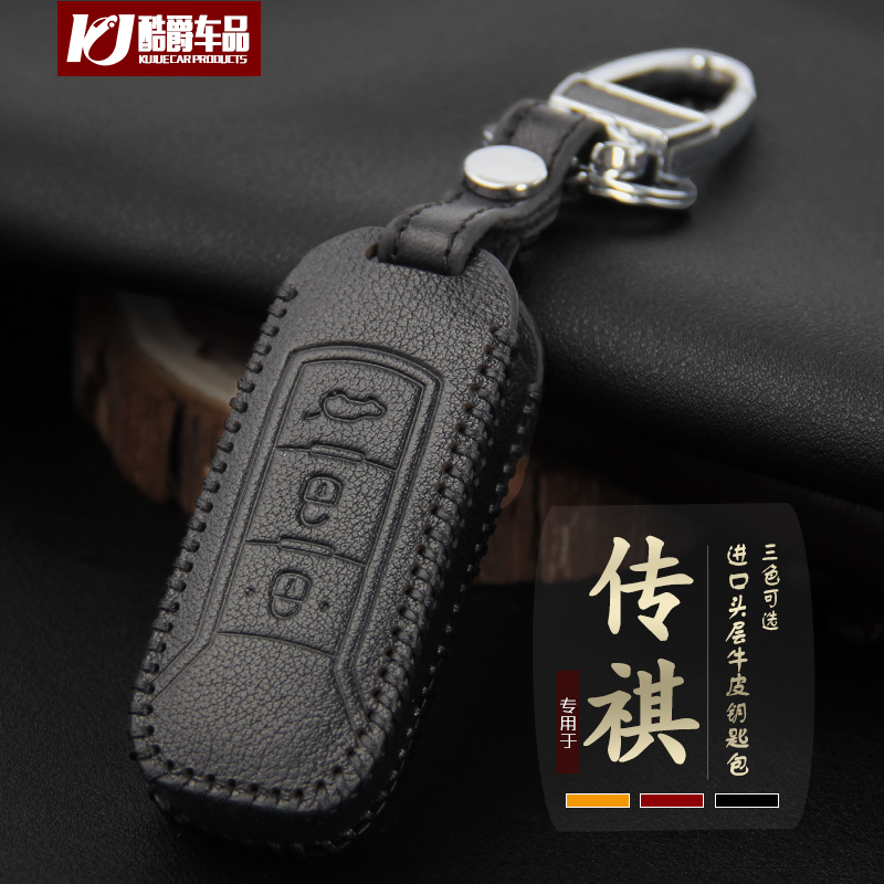Applicable to the guangzhou automobile chi chuan gs5ga3 leather car key cases gs-4 subscription ga3s ga5 ga6 wallets key sets