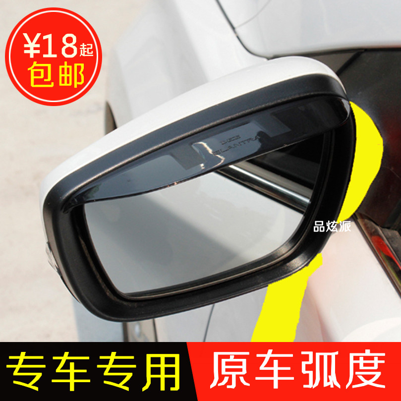 Applicable to the new jetta volkswagen new bora magotan cc golf 6/7 jetta rearview mirror rain eyebrow rain gear