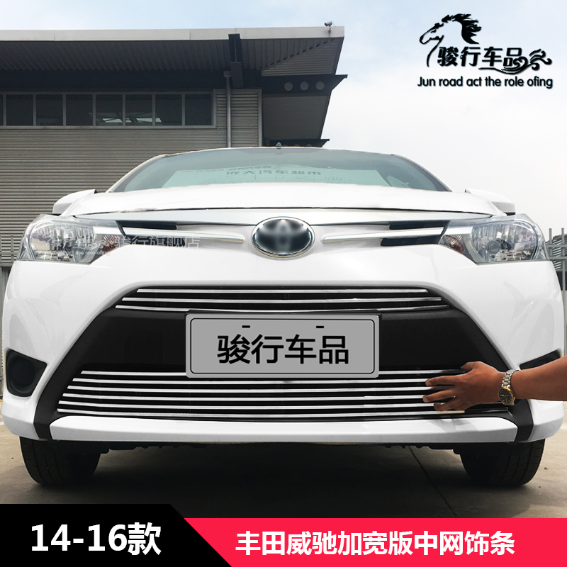 Applicable to the new vios cause dazzle modified grille trim front face of the toyota vios modified metal mesh grille highlight bar