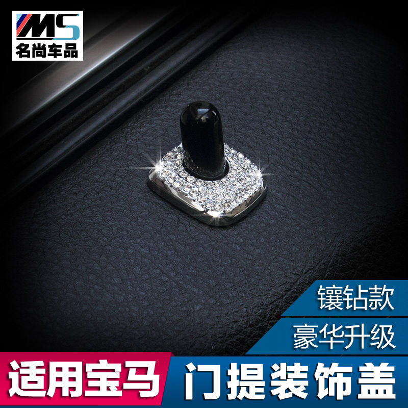 Apply the new bmw 3/4/5 series interior conversion GTx3x4x5x6 diamond door decorative cover bolt cover stickers