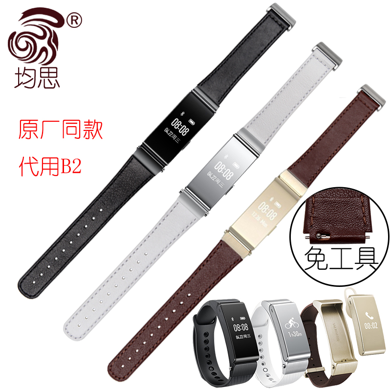 Are thinking of proxy huawei b22015 smart bracelet strap leather strap first layer of calfskin leather leather business men and women sports