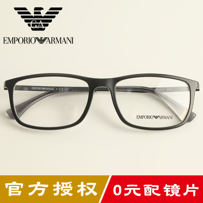 Armani/armani myopia glasses frames finished EA3070 literary big face plate full frame glasses frame men and women
