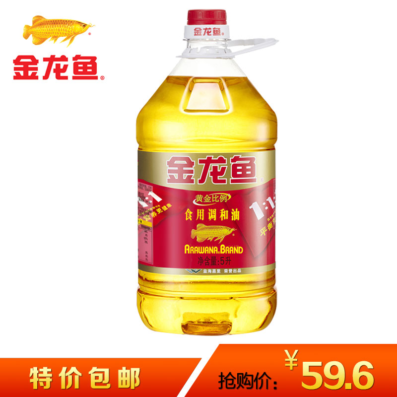Arowana golden ratio 1:1:1 cooking oil 5l/barrel balanced proportion of nutrition and health