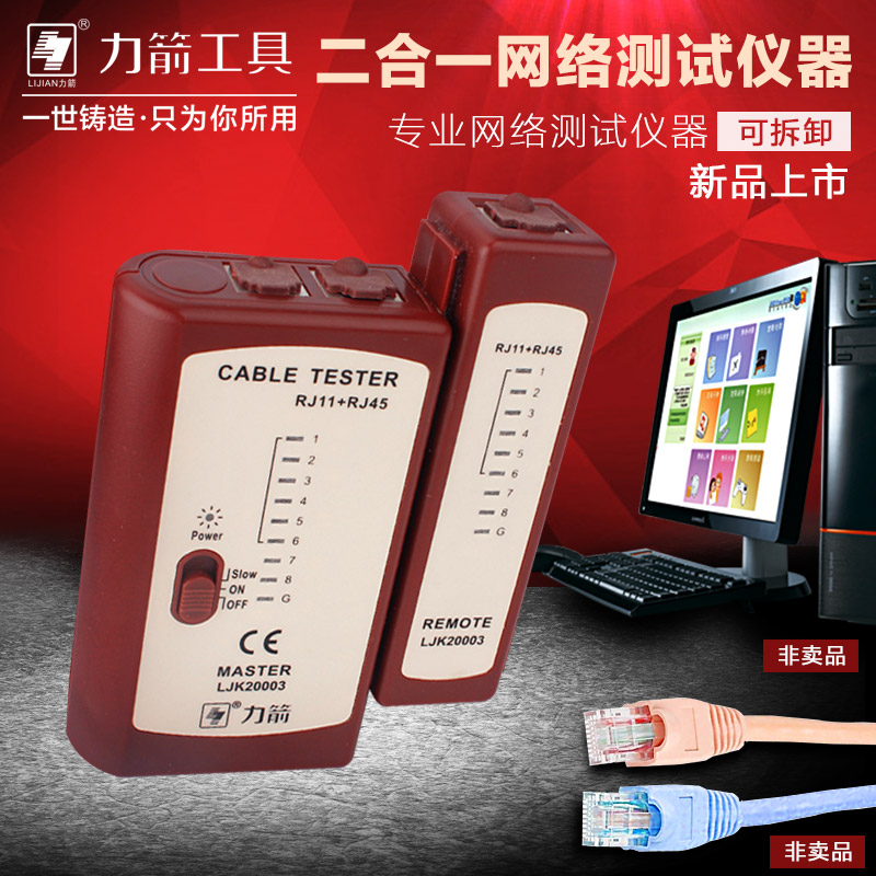 Arrow force multifunction network tester telephone line network cable tester instrument measuring line is sent to the battery free shipping