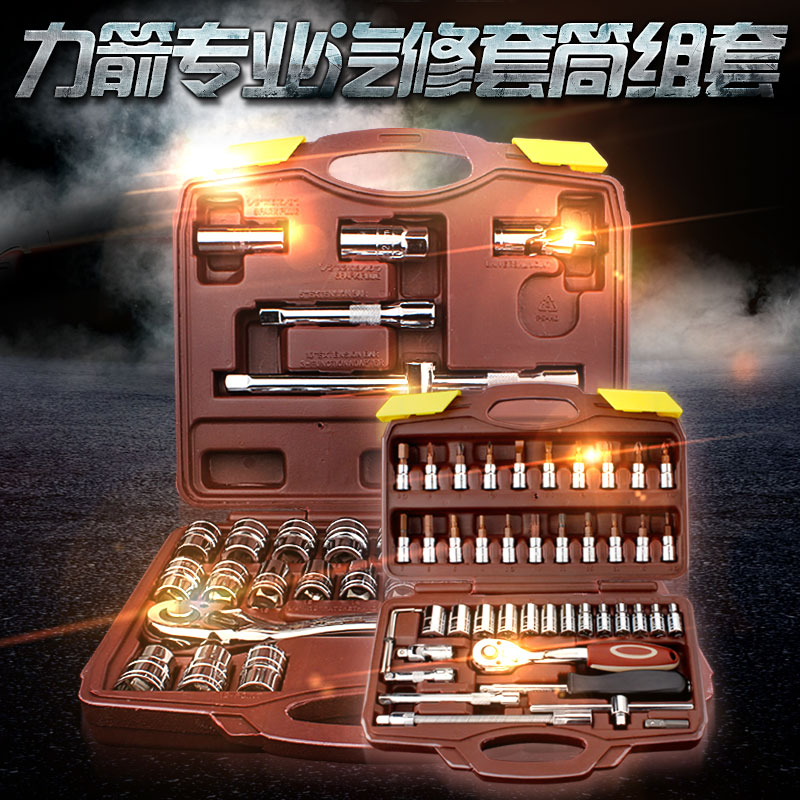 Arrow force socket wrench set auto tools auto repair tools socket set auto repair tool repair kit