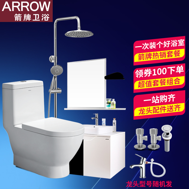 Arrow/wrigley ab1118 toilet descent syphonage AE3308 + toilet + shower pvc bathroom cabinet