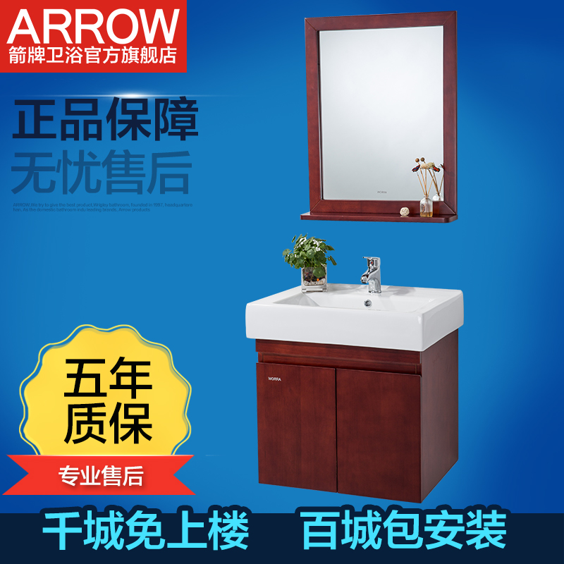 Arrow wrigley bathroom wash basin mirror cabinet minimalist wall combination of solid rubber wood bath room cabinet apgm6g349ap