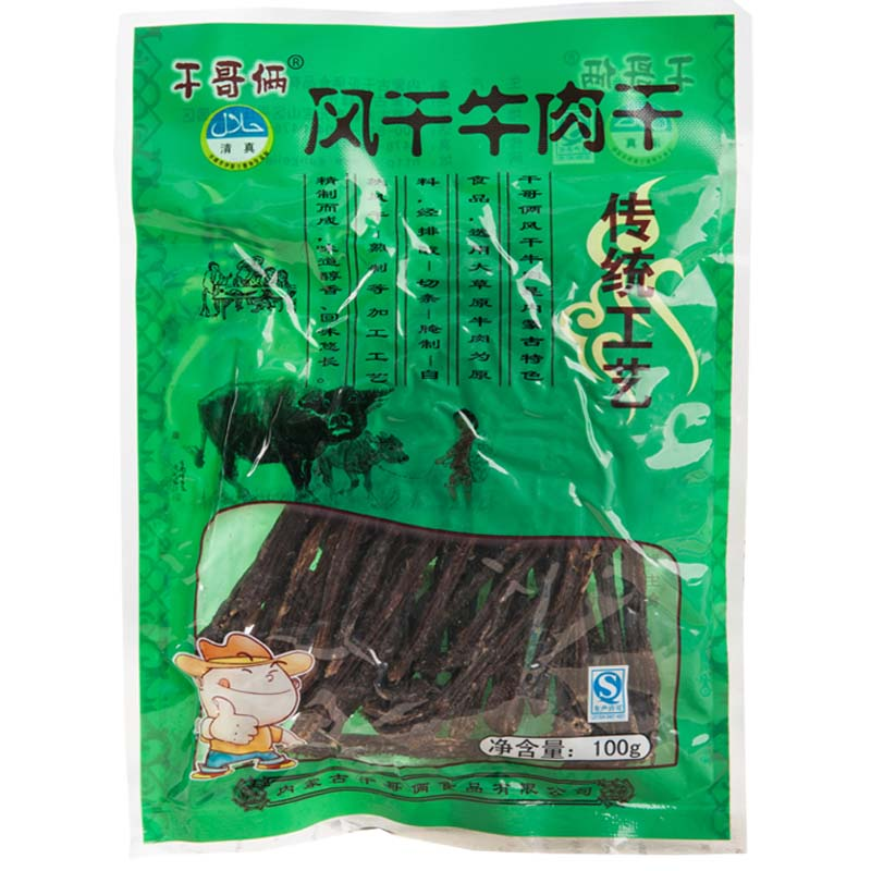 Article 100 grams of dry dry brothers dried beef jerky series of extreme peak specialty inner mongolia halal food