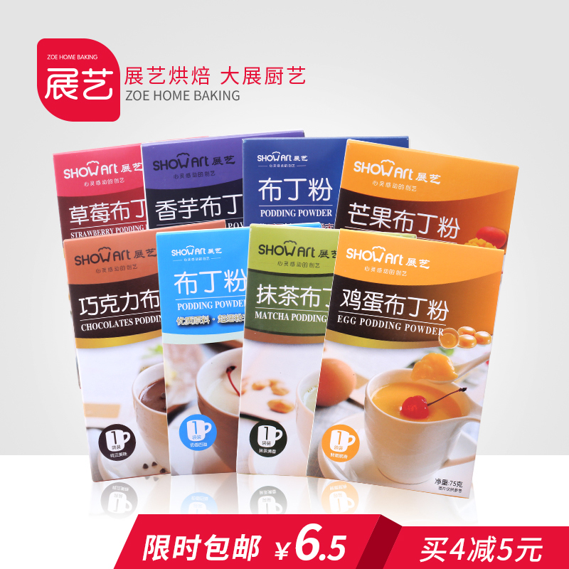 Arts exhibition baking ingredients with fruity pudding powder pudding dessert jelly powder ice cream powder 75g