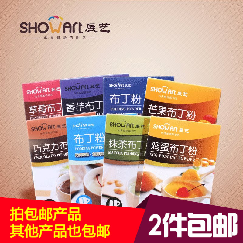 Arts exhibition diy dessert jelly powder milk egg pudding powder baking ingredients green tea strawberry mango cheese taste