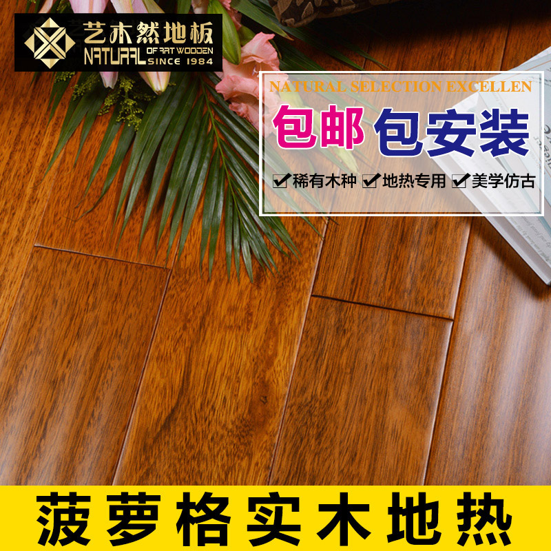 Arts woodenly pure solid wood flooring geothermal warm wood flooring lock hawaiien gema po merbau wood factory outlets