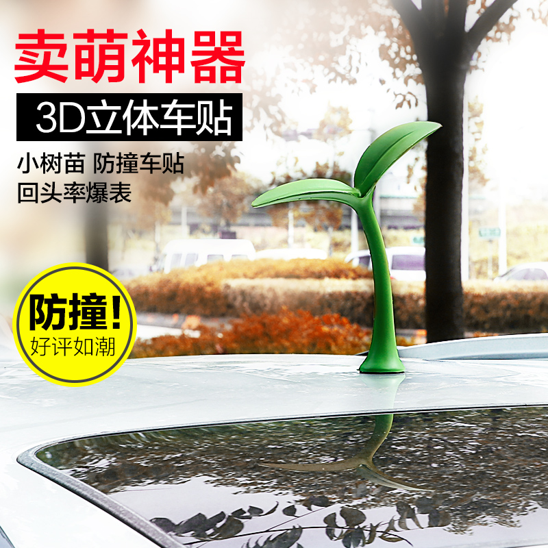 Asked the lad saplings sprouts 3d stereo car stickers devil horn horns sell meng cute personalized car stickers car decoration bumper